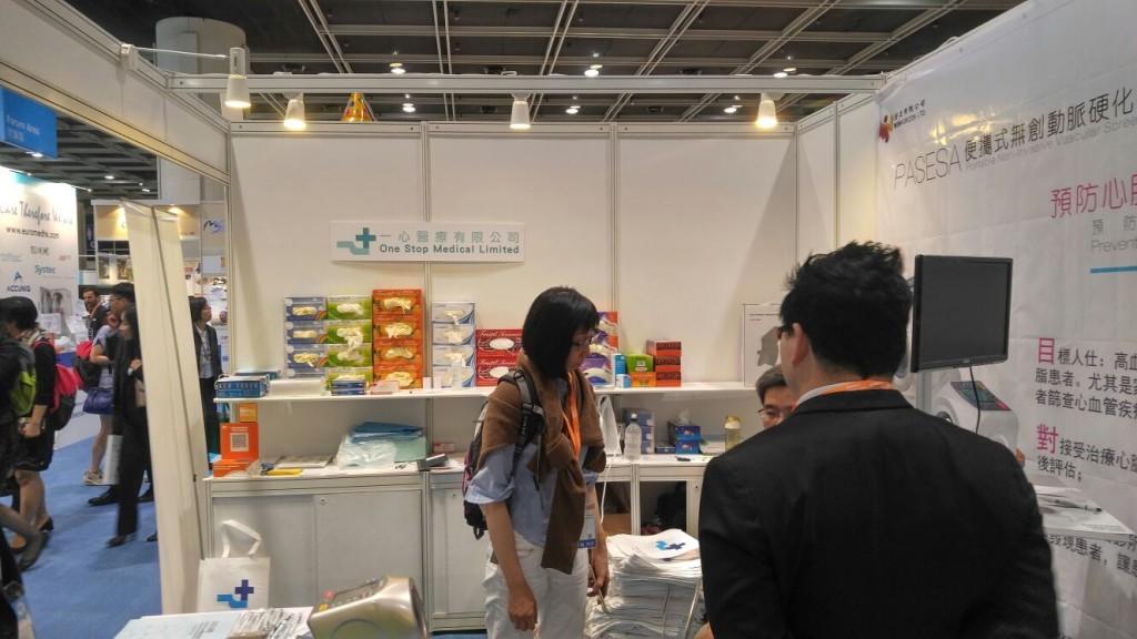 2017香港國際醫療器材及用品展1