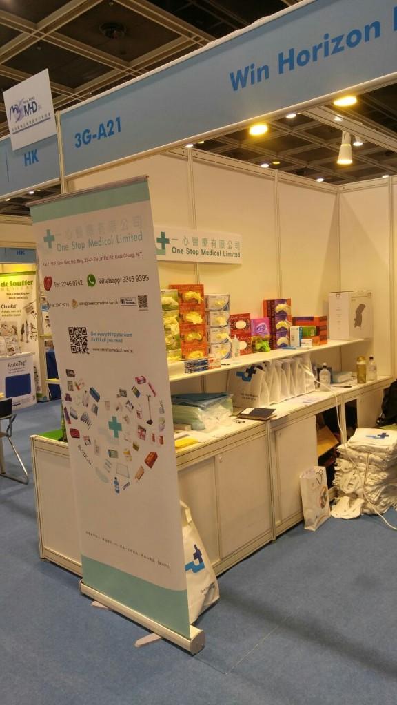 2017香港國際醫療器材及用品展2