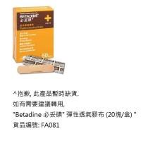 """""""Betadine 必妥碘"""" 防水柔滑膠布 (50塊/盒)(FA082 )"""